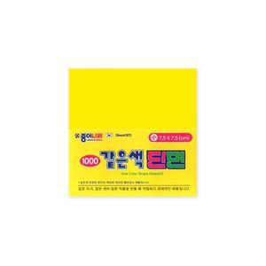https---haikai.vteximg.com.br-arquivos-papel-de-origami-jong-ie-nara-one-color-single-sided-s-pequeno-7.5x7.5-04-yellow-amarelo