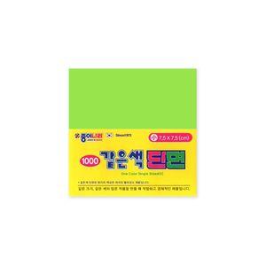 https---haikai.vteximg.com.br-arquivos-papel-de-origami-jong-ie-nara-one-color-single-sided-s-7.5x7.5-05-pale-deep-yellow-verde