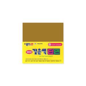 https---haikai.vteximg.com.br-arquivos-papel-de-origami-jong-ie-nara-one-color-single-sided-s-pequeno-7.5x7.5-13-dull-orange-marrom-01