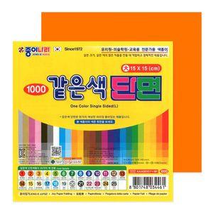 https---haikai.vteximg.com.br-arquivos-papel-de-origami-jong-ie-nara-one-color-single-sided-l-grande-15x15-02-light-orange-laranja