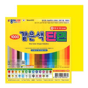 https---haikai.vteximg.com.br-arquivos-papel-de-origami-jong-ie-nara-one-color-single-sided-l-grande-15x15-04-yellow-amarelo