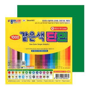 https---haikai.vteximg.com.br-arquivos-papel-de-origami-jong-ie-nara-one-color-single-sided-l-grande-15x15-06-light-green-verde