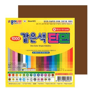 https---haikai.vteximg.com.br-arquivos-papel-de-origami-jong-ie-nara-one-color-single-sided-l-grande-15x15-12-dull-brown-marrom