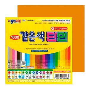 https---haikai.vteximg.com.br-arquivos-papel-de-origami-jong-ie-nara-one-color-single-sided-l-grande-15x15-13-dull-orange-laranja