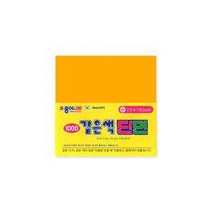 https---haikai.vteximg.com.br-arquivos-papel-de-origami-jong-ie-nara-one-color-single-sided-s-pequeno-7.5x7.5-03-deep-yellow-laranja