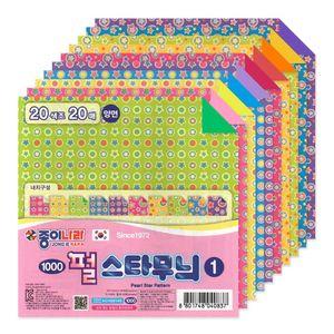 14514471216-papel-de-origami-coreano-imporatado-jong-ie-nara-pearl-star-pattern-1-estampado-dupla-face-15x15