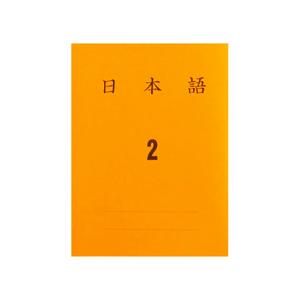 14694742063-capa-caderno-de-caligrafia-japonesa-2